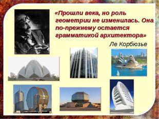 «Прошли века, но роль геометрии не изменилась. Она по-прежнему остается грам