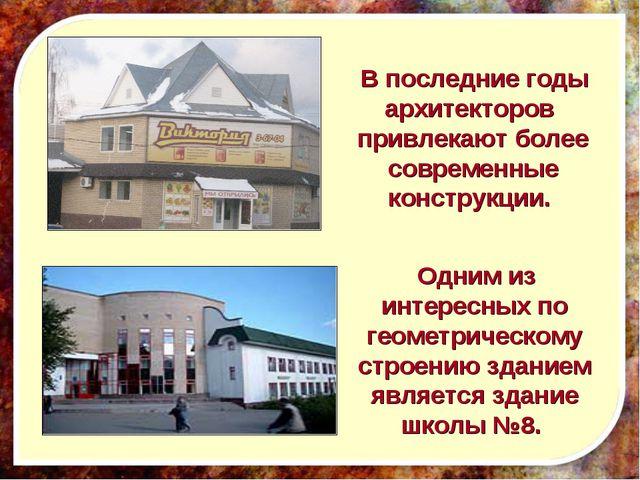 Одним из интересных по геометрическому строению зданием является здание школ...