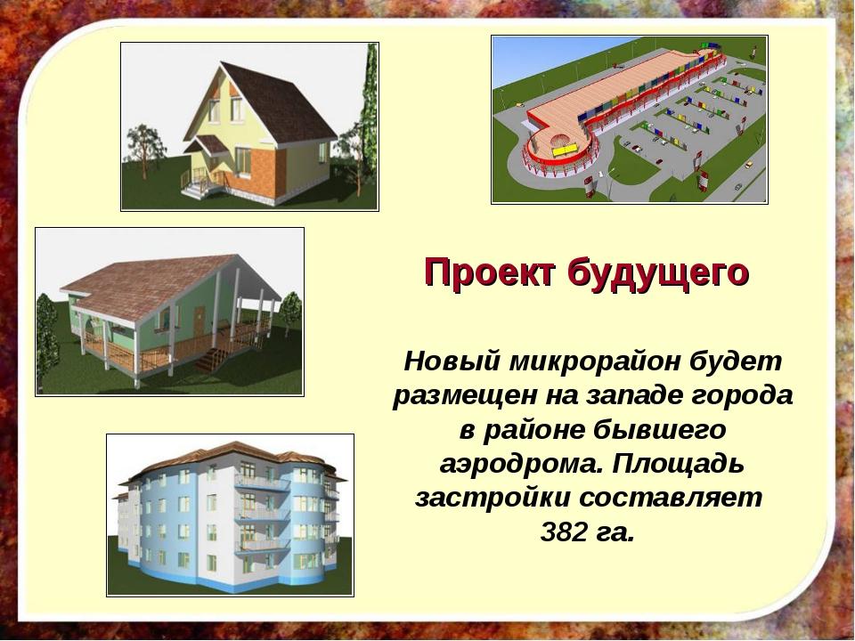 Новый микрорайон будет размещен на западе города в районе бывшего аэродрома....