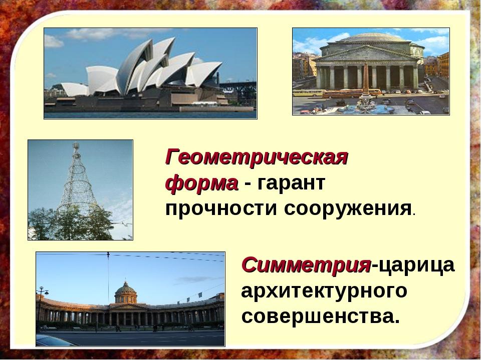 Геометрическая форма - гарант прочности сооружения. Симметрия-царица архитект...