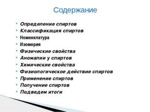 Определение спиртов Классификация спиртов Номенклатура Изомерия Физические св