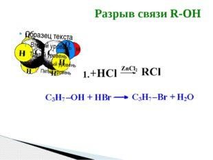 Получение спиртов 1. Гидролиз галогенопроизводных углеводородов:  СH3–СH2–Br