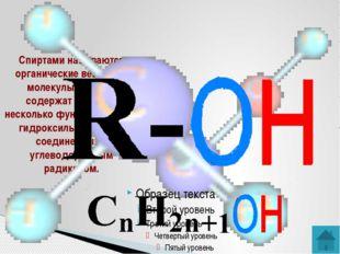 Спиртами называются органические вещества, молекулы которых содержат одну или