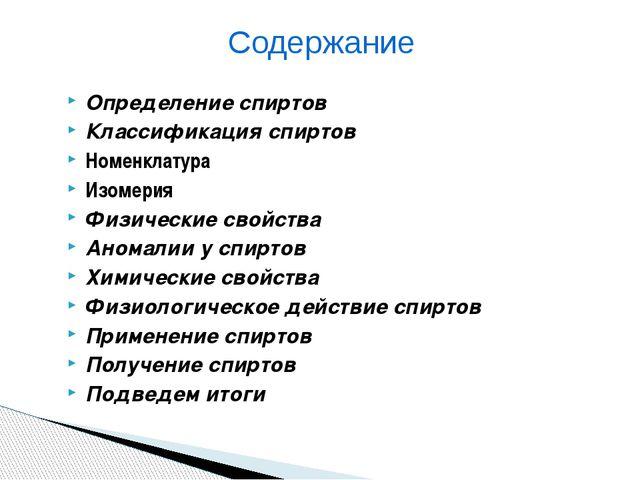 Определение спиртов Классификация спиртов Номенклатура Изомерия Физические св...
