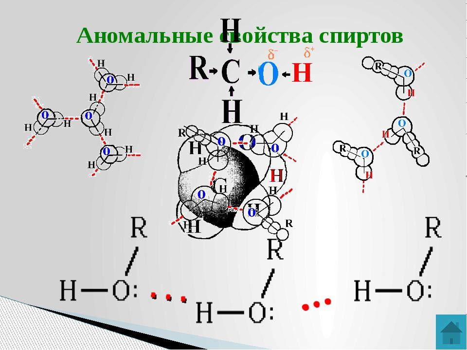 Разрыв связи О-Н 2СH3CH2OH + 2Na ® 2СH3CH2ONa + H2  2СH3CH2OH + Сa ® (СH3CH...
