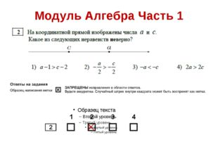 Модуль Алгебра Часть 1