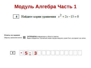 Модуль Алгебра Часть 1 - 5 ; 3