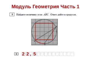 Модуль Геометрия Часть 1 2 2 5 ,