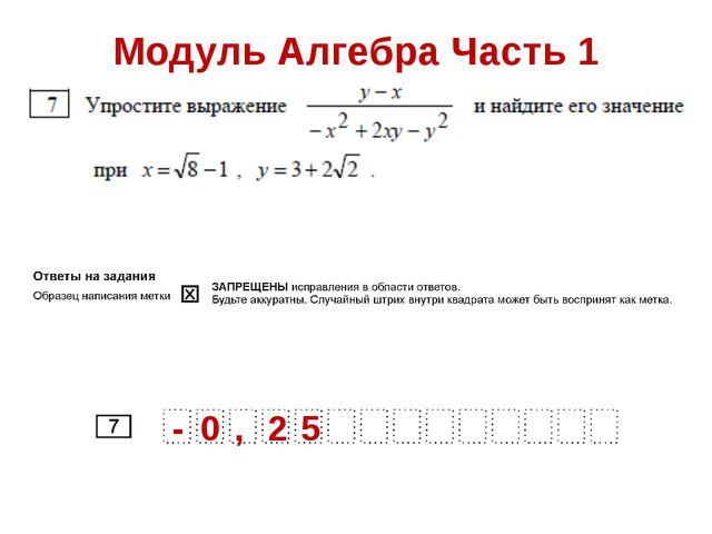 Модуль Алгебра Часть 1 - 0 , 2 5