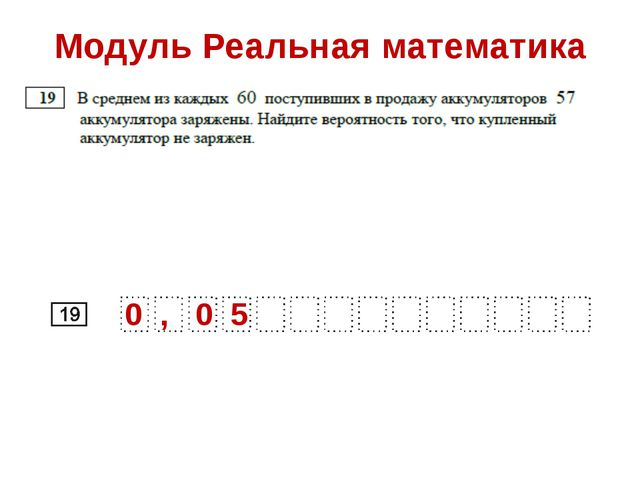 Модуль Реальная математика 0 , 0 5