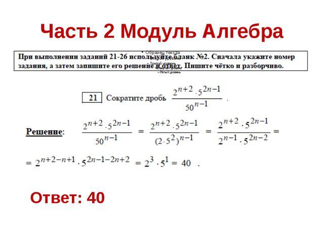 Часть 2 Модуль Алгебра Ответ: 40
