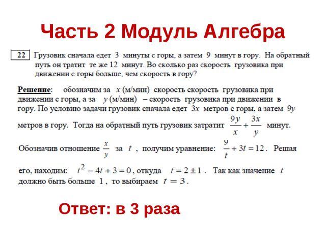 Часть 2 Модуль Алгебра Ответ: в 3 раза