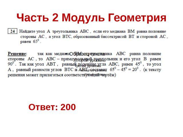 Часть 2 Модуль Геометрия Ответ: 200