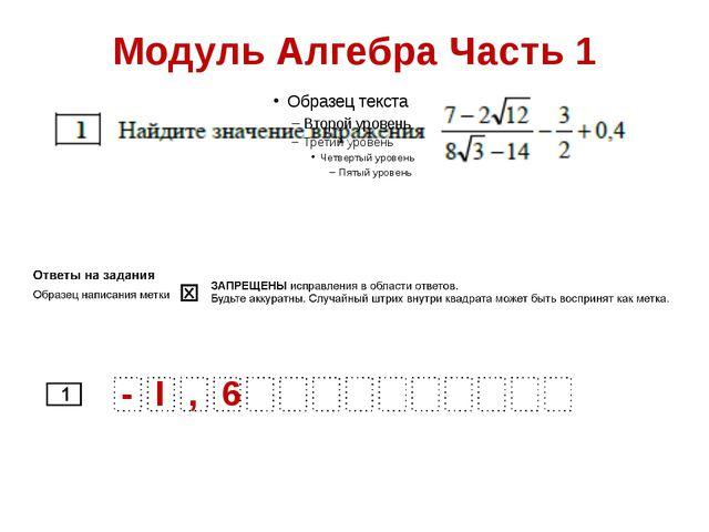 Модуль Алгебра Часть 1 - I 6 ,