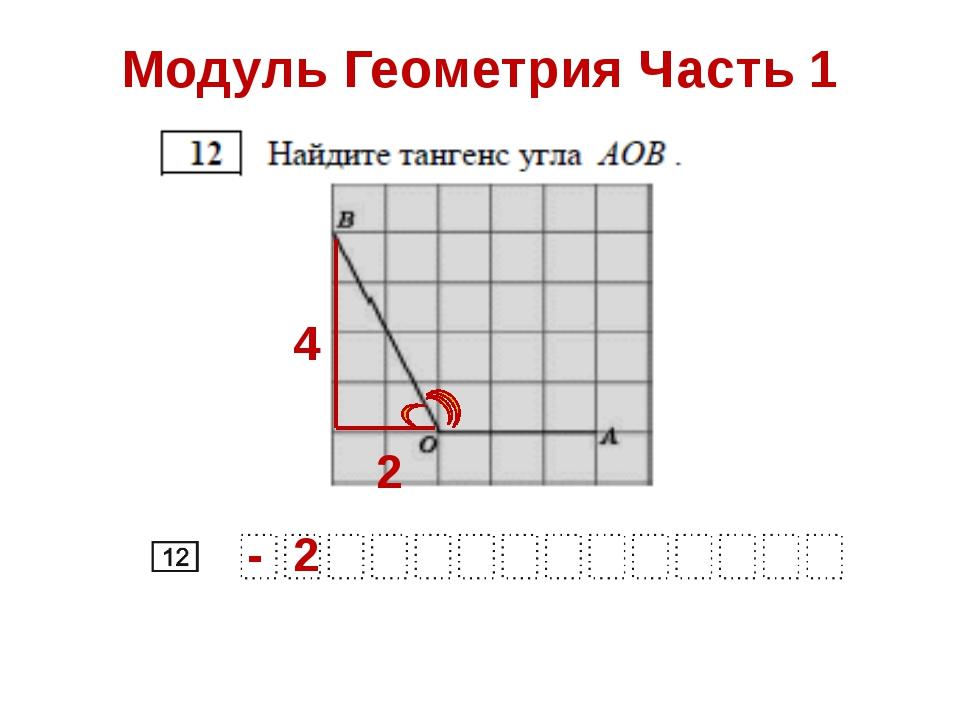 Модуль Геометрия Часть 1 2 - 2 4