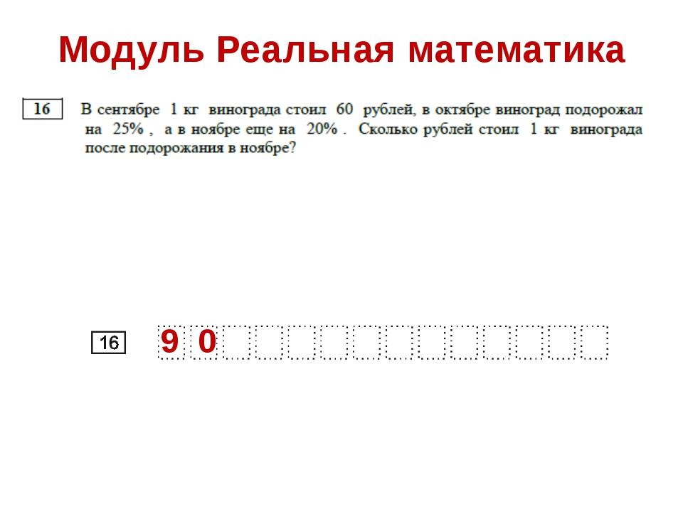 Модуль Реальная математика 9 0
