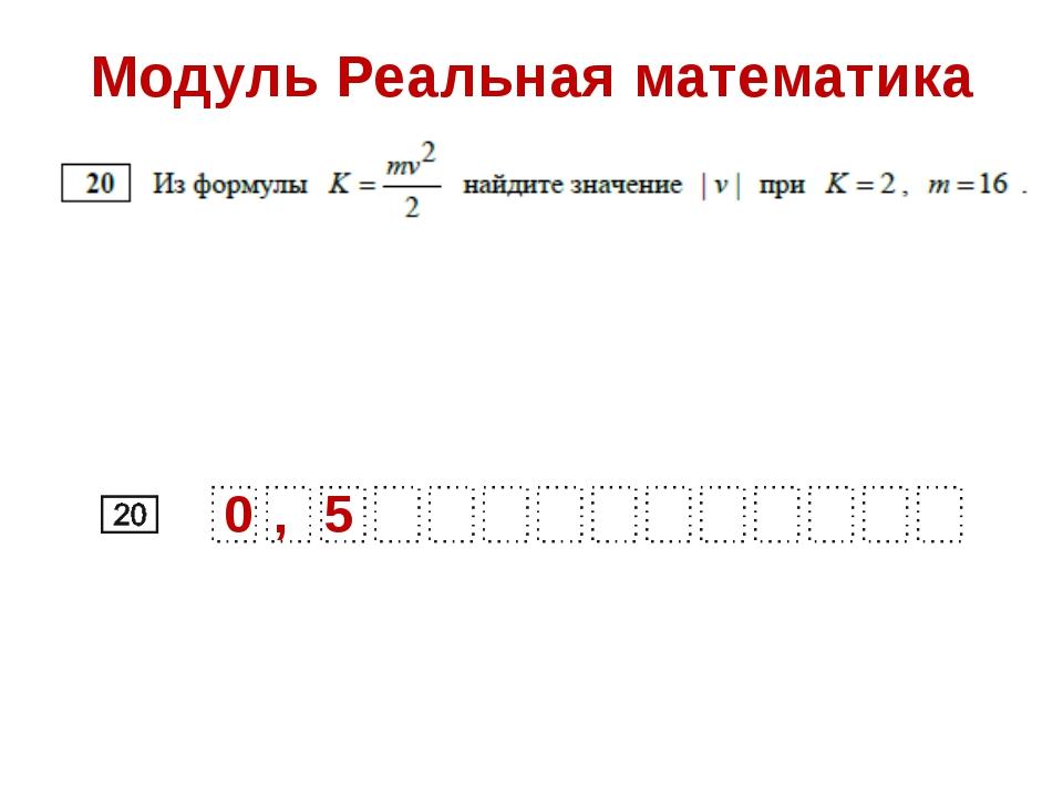 Модуль Реальная математика 0 , 5