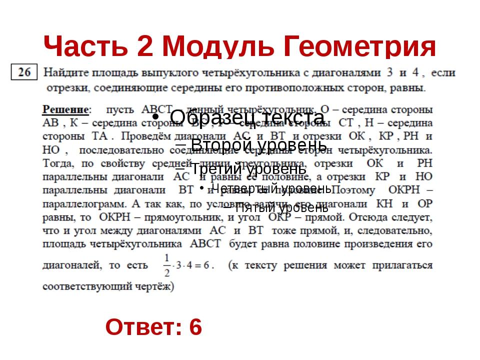 Часть 2 Модуль Геометрия Ответ: 6