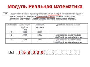 Модуль Реальная математика I 0 0 0 8 5