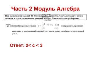 Часть 2 Модуль Алгебра Ответ: 2< c < 3