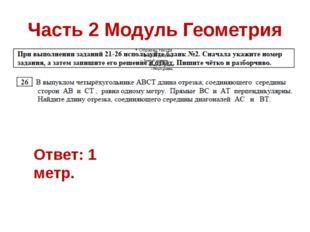 Часть 2 Модуль Геометрия Ответ: 1 метр.