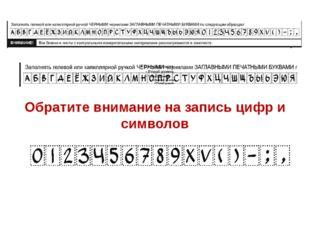 Обратите внимание на запись цифр и символов