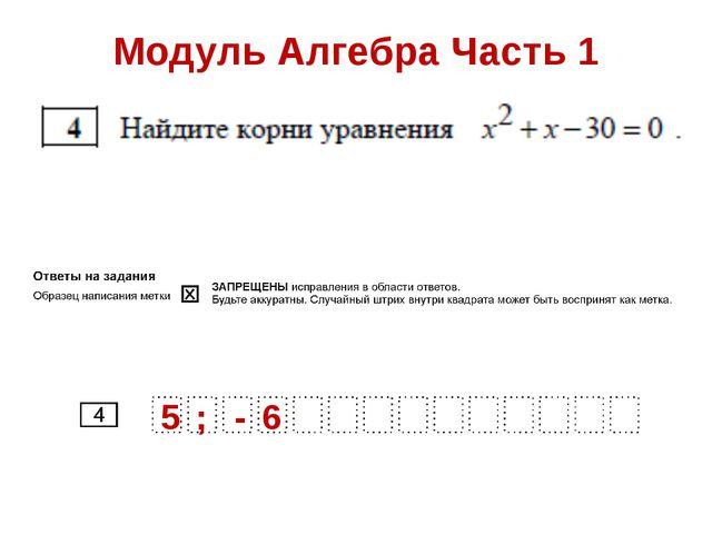 Модуль Алгебра Часть 1 5 ; - 6