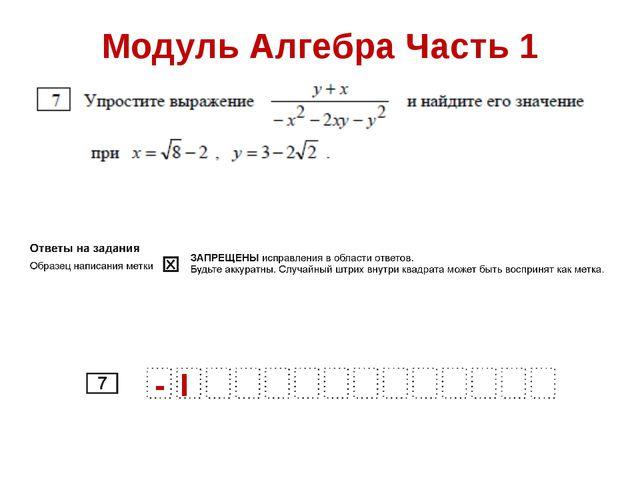 Модуль Алгебра Часть 1 I -