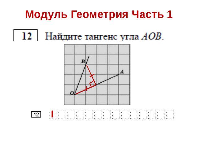 Модуль Геометрия Часть 1 I