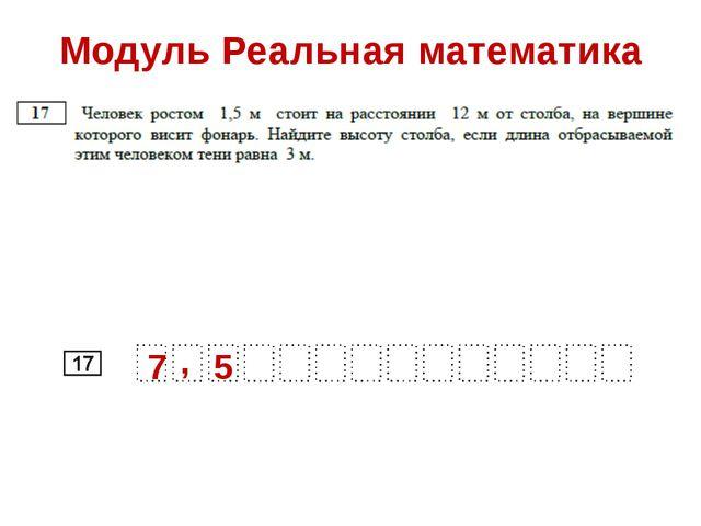 Модуль Реальная математика 7 , 5
