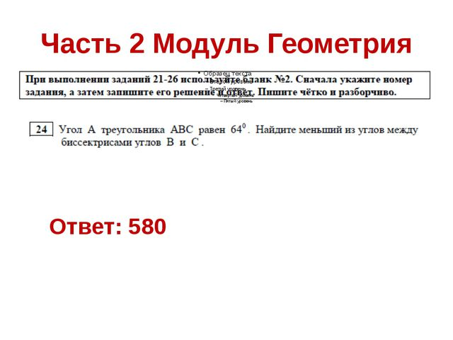 Часть 2 Модуль Геометрия Ответ: 580
