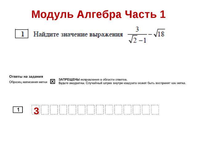 Модуль Алгебра Часть 1 3