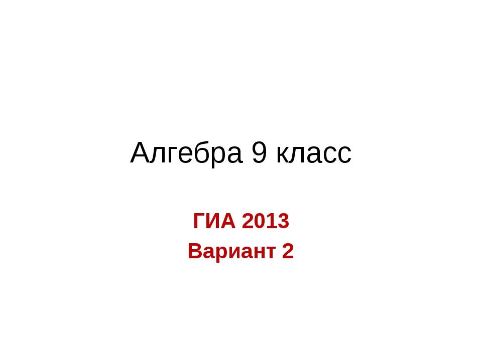 Алгебра 9 класс ГИА 2013 Вариант 2