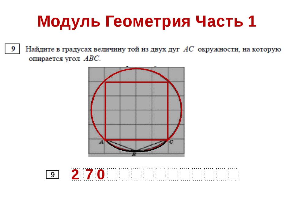 Модуль Геометрия Часть 1 2 7 0