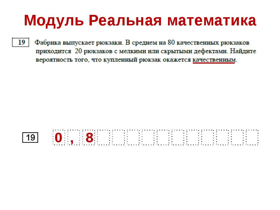 Модуль Реальная математика 0 , 8