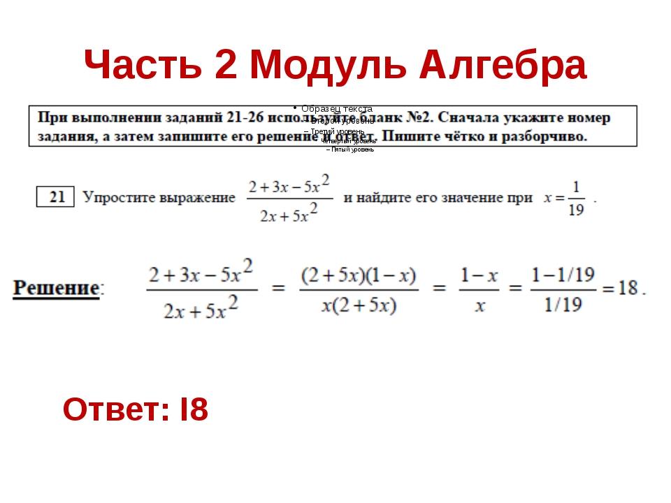 Часть 2 Модуль Алгебра Ответ: I8