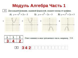 Модуль Алгебра Часть 1 3 4 2 3 4 2