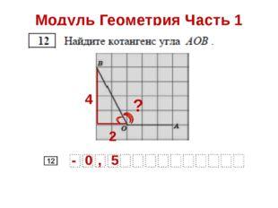 Модуль Геометрия Часть 1 0 - 2 4 , 5 ?