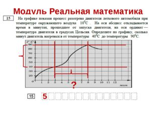 Модуль Реальная математика 5 ?