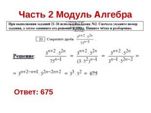 Часть 2 Модуль Алгебра Ответ: 675