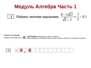 Модуль Алгебра Часть 1 - 0 8 ,