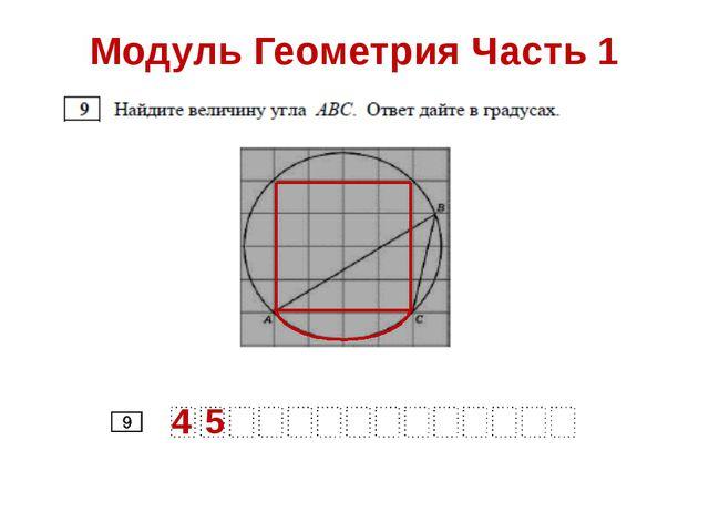 Модуль Геометрия Часть 1 4 5