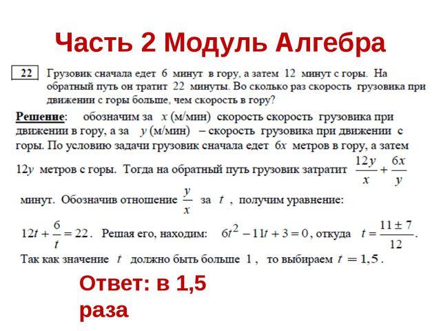 Часть 2 Модуль Алгебра Ответ: в 1,5 раза