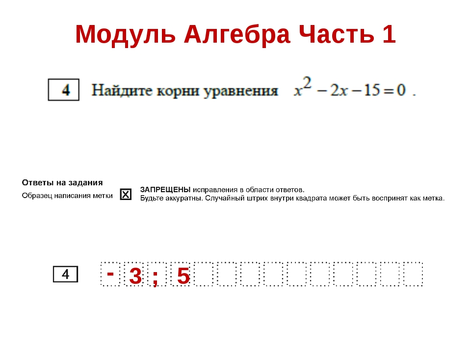 Модуль Алгебра Часть 1 - 3 ; 5