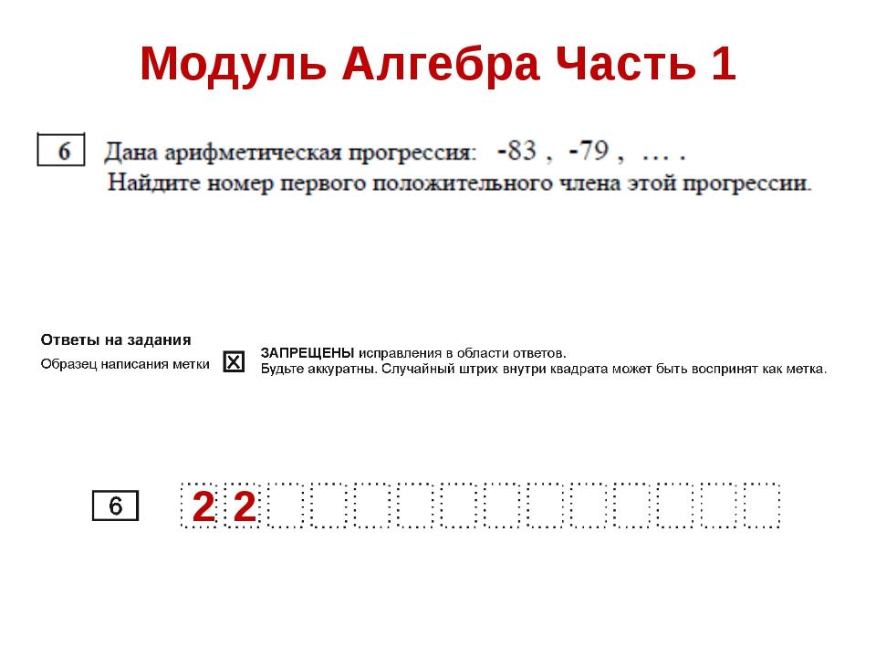 Модуль Алгебра Часть 1 2 2