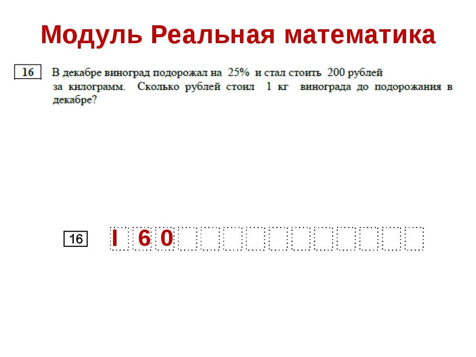 Модуль Реальная математика I 6 0