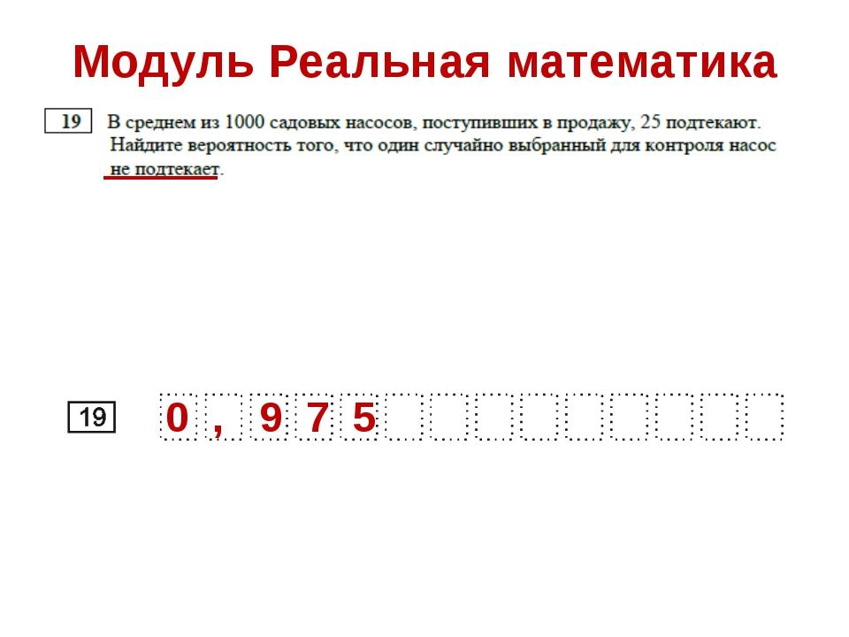 Модуль Реальная математика 0 , 9 7 5