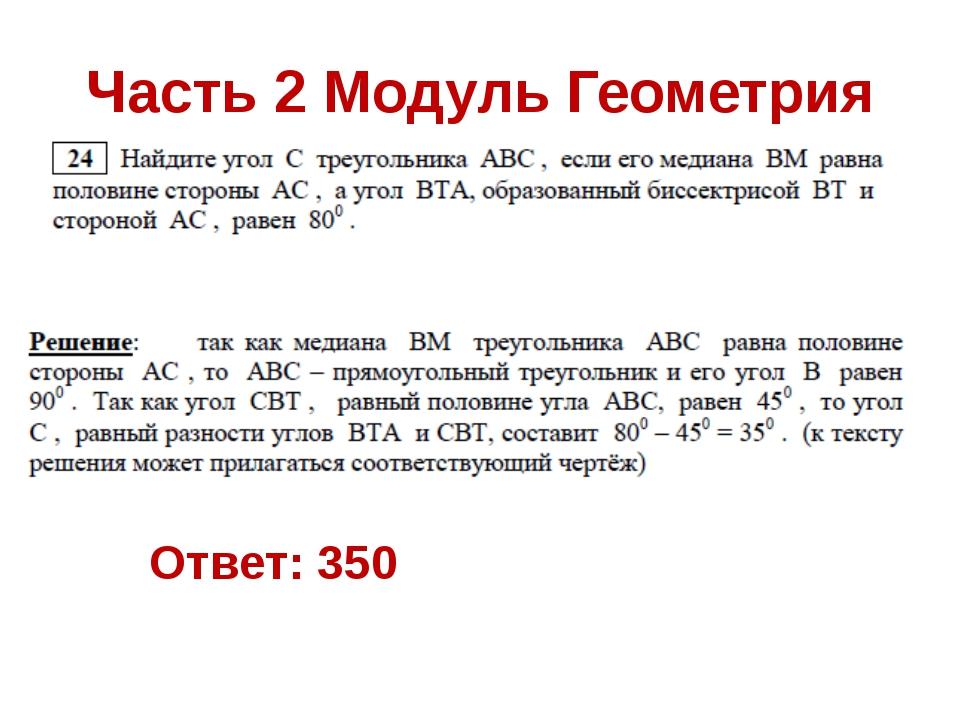 Часть 2 Модуль Геометрия Ответ: 350