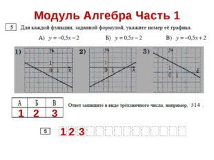 Модуль Алгебра Часть 1 1 2 3 1 2 3