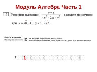 Модуль Алгебра Часть 1 1